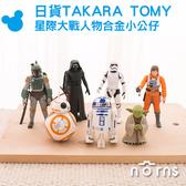 【日貨TAKARA TOMY星際大戰合金小公仔】Norns Star Wars 公仔 玩具 黑武士  尤達
