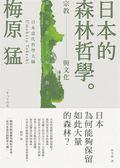 (二手書)日本的森林哲學 宗教與文化