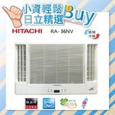 【24期0利率+超值禮+基本安裝】HITACHI 日立 窗型 變頻 冷暖氣 1.5噸 4-6坪 RA-36NV