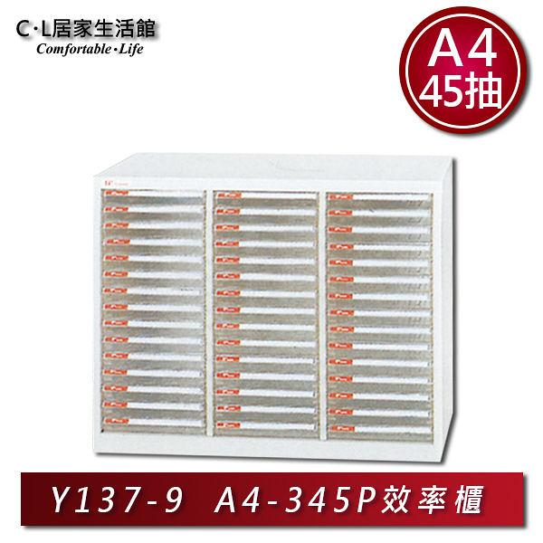 【C.L居家生活館】Y137-9 A4-345P效率櫃(45抽)/檔案櫃/文件櫃/公文櫃/收納櫃/樹德櫃