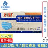 愛民 成人醫療口罩 50入/盒 雙鋼印◆德瑞健康家◆