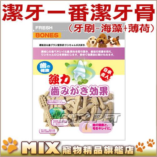 ◆MIX米克斯◆日本製潔牙一番.機能牙刷潔牙骨【大包300克】史上最好吃,比Greenies更好吃