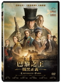 【停看聽音響唱片】【DVD】巴黎之王:闇黑正義