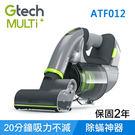 【免運費-加購】限量 Gtech 英國 Gtech Multi Plus 小綠 無線除蹣吸塵器(二代) / 手持式 / ATF012-MK2