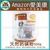 寵物FUN城市│Amazon愛美康 天然鈣磷粉500g (犬貓用保健品 骨骼保健 狗用 貓用 大型犬)