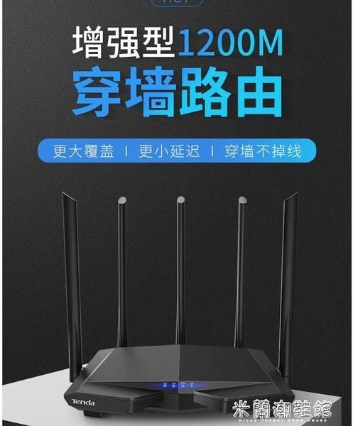 wifi放大器 騰達1200M雙千兆無線路由器家用增強穿墻王5G高速wifi信號放大器 雙11全館優惠特價~