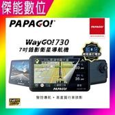 PAPAGO WayGO 730 【贈32G+汽車前檔靜電貼】多機一體七吋行車聲控導航機 WI-FI