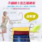 【超取勿選 限宅配】不鏽鋼 多功能 五件式 S型 多層褲架 魔術褲架 衣架 收納 裙子-賣點購物