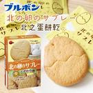 日本 Bourbon 北日本 北之蛋餅乾...