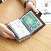 日韓國可愛小清新碎花多卡位卡片夾女式防消磁超薄迷你學生小卡包下殺購滿598享88折