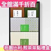 【茶+餅乾】日本製 祇園辻利 煎茶茶點禮盒 日本茶 抹茶 捲心餅乾 和菓子 送禮 禮盒【小福部屋】