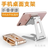 手機支架懶人桌面折疊便攜iPad平板調節抖音電腦支撐床頭通用直播WL3163[黑色妹妹]