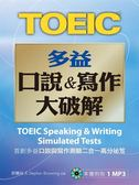 (二手書)New TOEIC多益口說&寫作大破解(1MP3)