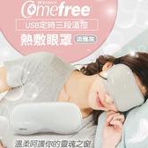 Comefree 康芙麗 USB定時三段溫控熱敷眼罩 CF2291 淡雅灰 熱敷眼罩【生活ODOKE】