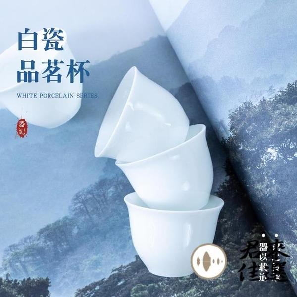 超值6個裝】茶杯組 白瓷茶杯功夫小茶杯品茗杯茶碗陶瓷茶具【君來佳選】