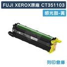 原廠感光鼓 Fuji Xerox 黃色感光滾筒 CT351103 /適用 DocuPrint CP315dw / CM315z