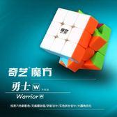 奇藝魔方格勇士W三3階益智玩具競速專業比賽免貼紙炫彩實色魔方  露露日記