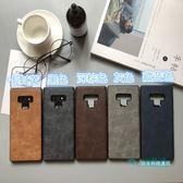 三星 Note 8 手機殼 商務 復古 磨砂 皮紋 保護套 全包 防摔 軟殼 保護殼