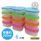 【VICTORY】小巧精緻密封保鮮盒-中(6入)#1126032 食物保鮮 冰箱收納 密封盒