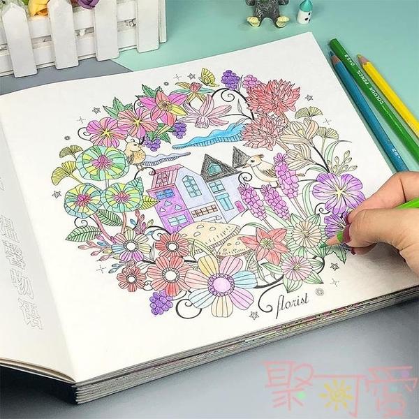 手繪涂色書成人解壓填色本幼兒童畫畫書涂鴉繪畫本【聚可愛】