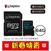 金士頓 Kingston 64G MicroSD U3 V30 附轉卡 記憶卡 64GB 讀90 寫45 SDCG2