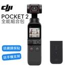 128G 4K (鏡頭保貼+手機支架+增高底座) 3C LiFe 大疆 DJI Pocket 2 口袋三軸雲台相機 全能組合包 (公司貨)