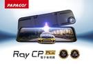 PAPAGO RAY CP PLUS【送64G】12吋電子後視鏡/GPS測速/雙錄/FULL HD