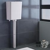 沖水箱 廁所馬桶蹲便器節能衛生間沖水箱蹲便家用抽水掛牆式蹲坑水箱