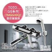 現貨 日本 TOTO GG系列 TMGG40QJ 溫控 沐浴 水龍頭 蓮蓬頭 管線160cm