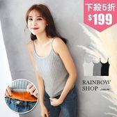 內磨毛坑條針織背心-G-Rainbow【A6270】