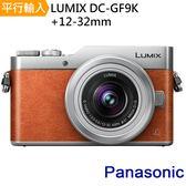 Panasonic DC-GF9K+12-32mm 單鏡組-橘色*(中文平輸)-送64G電池相機包外出型腳架背帶拭鏡筆清潔組保貼