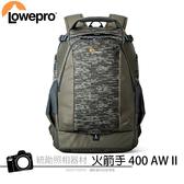 Lowepro Flipside 400 AW II 新火箭手 迷彩 400AWII 台閩公司貨 150-600MM 推薦背包