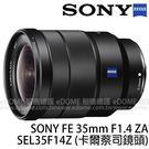 SONY  FE 35mm F1.4 Z...