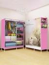 簡易布藝掛衣櫃鋼管加固簡約現代摺疊小衣櫥宿舍組裝 NMS 黛尼時尚精品