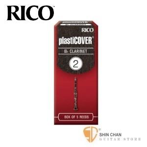 2號豎笛/黑管竹片►美國 RICO plastiCOVER  Bb Clarinet (5片/盒) 【黑竹片】