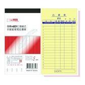 【金玉堂文具】光華牌 GHN-4831 三聯直式非碳紙複寫估價單  20本/盒