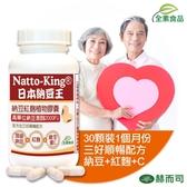 【赫而司】NattoKing納豆王 納豆紅麴全素膠囊(30顆/罐)納豆激酶