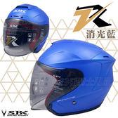 送電彩片 【SBK ZR 素色 消光藍 3/4 安全帽 半罩 安全帽 內襯全可拆 】免運費