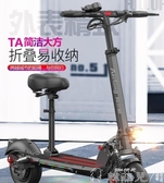 電動滑板車 滑板車成人折疊迷你電動車電動自行車代駕電瓶車女 MKS雙12