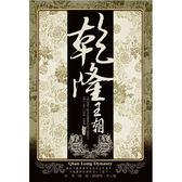 大陸劇 - 乾隆王朝精裝版DVD (全40集/5片裝) 焦晃/陳銳/劉偉明