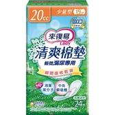 【來復易】輕微漏尿專用清爽棉墊少量型 19cm* 24片(滲尿婦女專用)