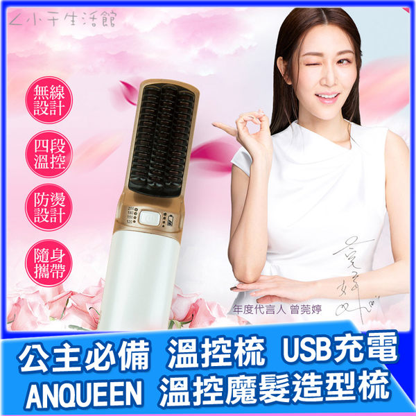 ANQUEEN 溫控魔髮造型梳QAN17 梳子 溫控梳 USB即可充電 美髮梳 母親節禮物