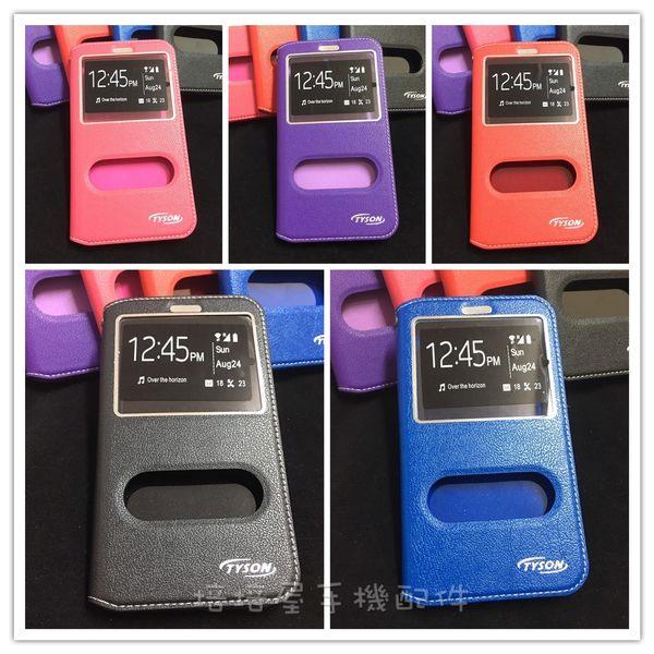三星Galaxy A5 (SM-A500YZ/A500YZ)《雙視窗小隱扣/無扣側掀翻皮套免掀蓋接聽》手機套保護殼書本套