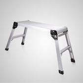 加厚鋁合金洗車臺工作臺折疊梯釣魚凳伸縮梯馬凳洗車工具登高梯子