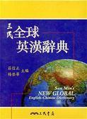 (二手書)三民全球英漢辭典