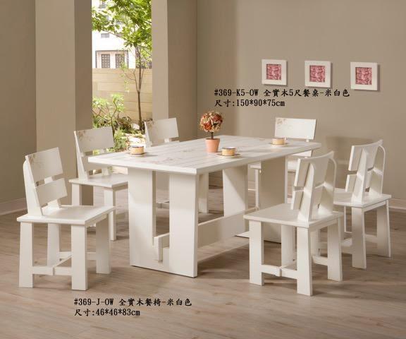 8號店鋪  全實木鄉村風係列 5尺餐桌椅組 米白色 訂製傢俱~客製化全實木傢俱~~實體店面~工廠直營