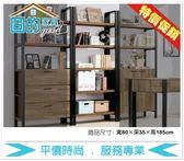 《固的家具GOOD》509-02-ADC 保羅集成木紋2.7尺書架【雙北市含搬運組裝】