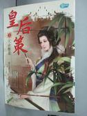 【書寶二手書T6/言情小說_IFZ】皇后策3-天命難違_談天音