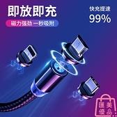 磁吸數據線磁鐵充電線手機快充type-c安卓蘋果【匯美優品】