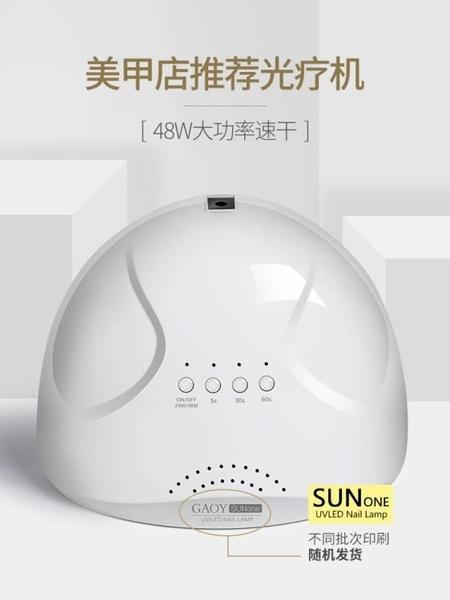 光療機 戈雅烤燈美甲光療機48w大功率led光療燈速乾家用專業做指甲烘干機  美物 99免運